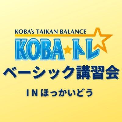 KOBA式体幹バランス【ベーシック講習】北海道開催