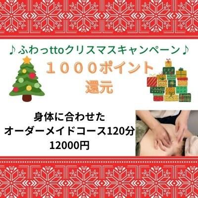 ふわっttoクリスマスキャンペーン★1000ポイント還元!!身体に合わせたオーダーメイドコース120分 12000円