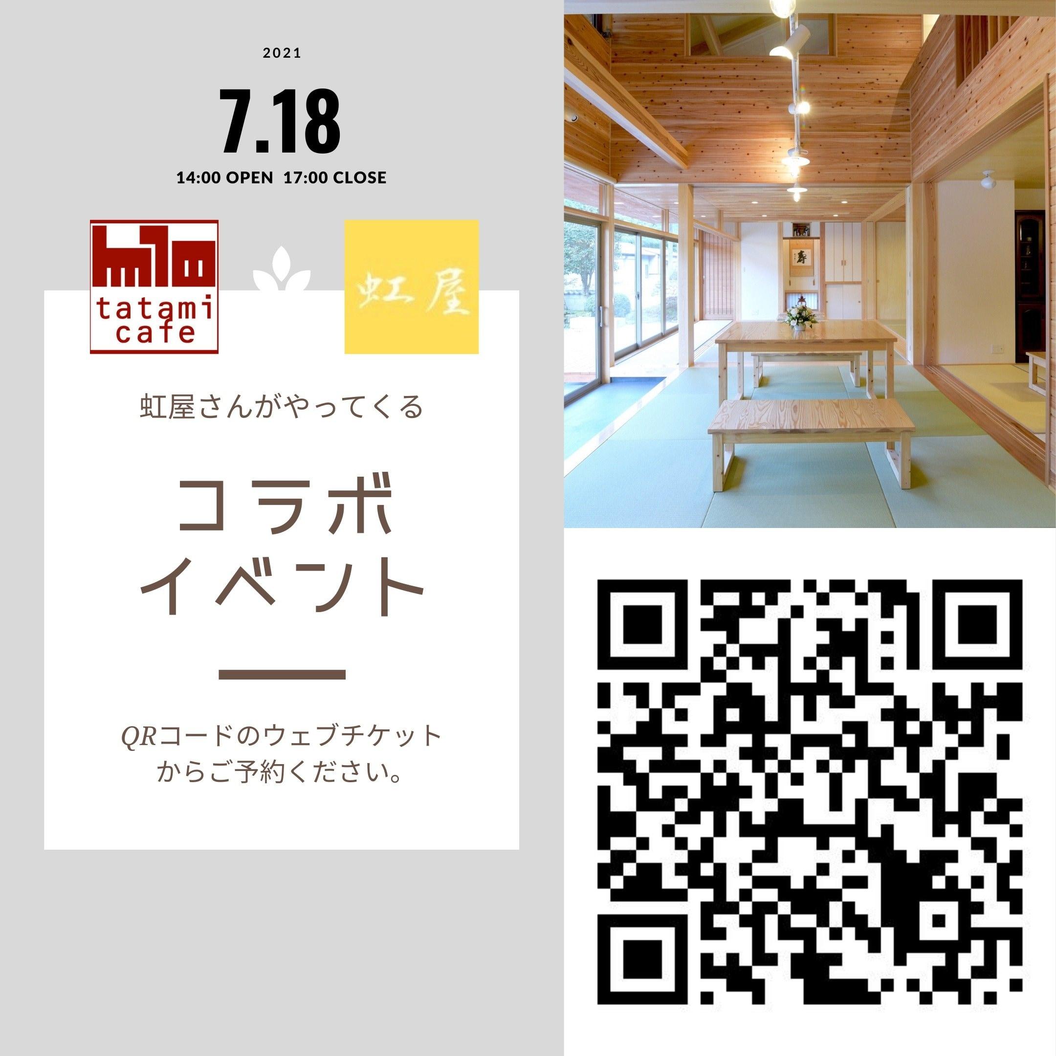 7.18 虹屋さんとコラボイベントin畳カフェ(ご予約チケット)のイメージその1