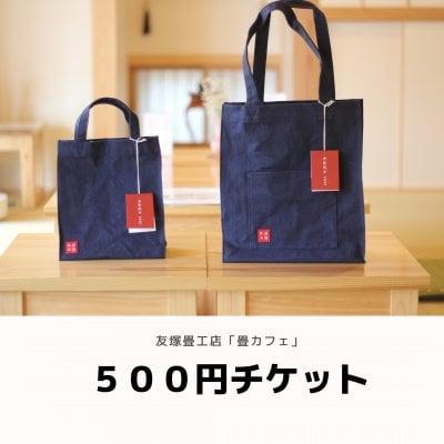 【現地払い専用】500円分チケット