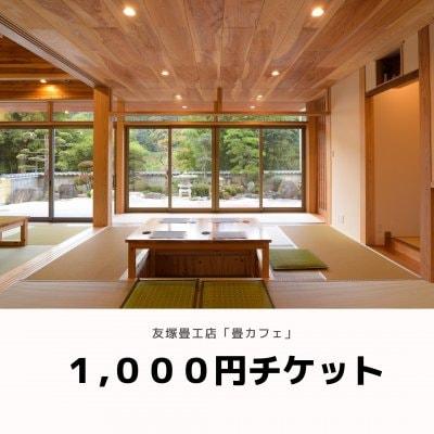【現地払い専用】1,000円分チケット