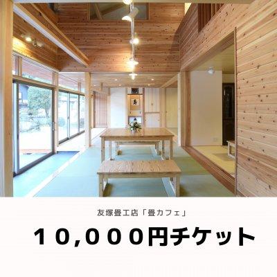 【現地払い専用】10,000円分チケット