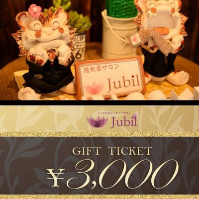 【現地払い専用】Jubilエステ&お買い物チケット/3,000円