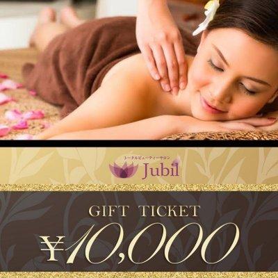 【現地払い専用】Jubilエステ&お買い物チケット/10,000円