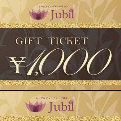 【現地払い専用】Jubilエステ&お買い物チケット/1,000円