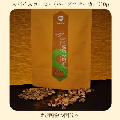 スパイスコーヒー「老廃物の開放へ/オーカー×ハーブ」10p入り(農薬不使用)