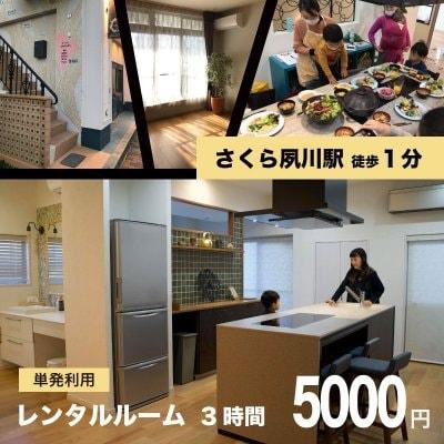 【単発】レンタルルーム利用