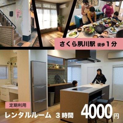 【お得な定期利用】レンタルルーム月4,000円