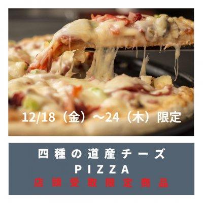 クリスマスにおうちで焼き立て!4種の道産チーズPIZZA 22cmサイズ1枚分 購入チケット