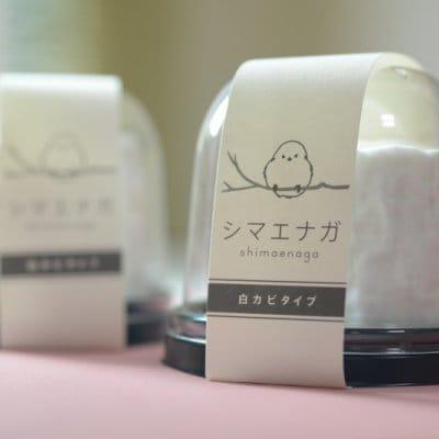 シマエナガ 1個100g/チーズ工房チカプ(根室市)/北海道産・白カビタ...