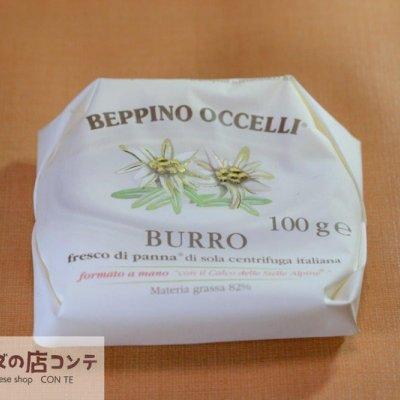「究極のバター」ご予約商品・10月22日入荷!イタリア ピエモンテ産 オッチェッリバター<無塩> 1個100g