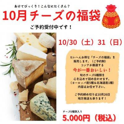 ご予約商品 10月チーズの福袋 10月30、31日限定販売