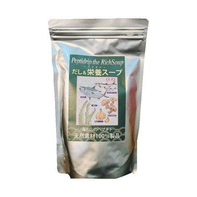 だし&栄養スープ[500g]