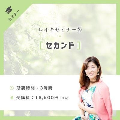 レイキセミナー②[セカンド 3時間(講義・アチューメント)]
