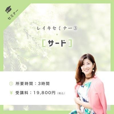 レイキセミナー③[サード 3時間(講義・アチューメント)]