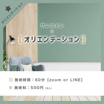 【ワンコイン】オリエンテーション☆