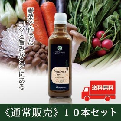 【送料無料】野菜で作ったコクと旨味! ベジーナピュア 500㎖×10本