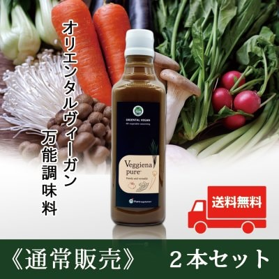 【送料無料】野菜で作ったコクと旨味! ベジーナピュア 500㎖×2本