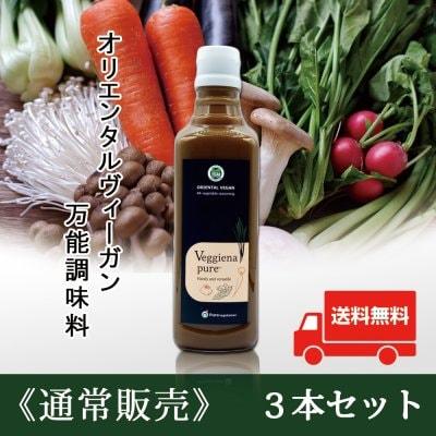 【送料無料】野菜で作ったコクと旨味! ベジーナピュア 500㎖×3本