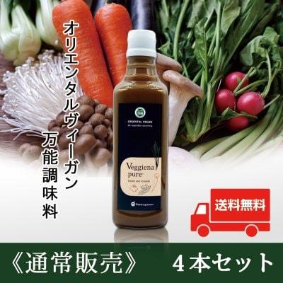 【送料無料】野菜で作ったコクと旨味! ベジーナピュア 500㎖×4本