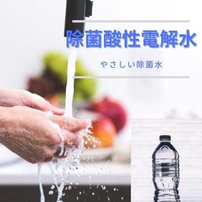 除菌酸性電解水 500ml