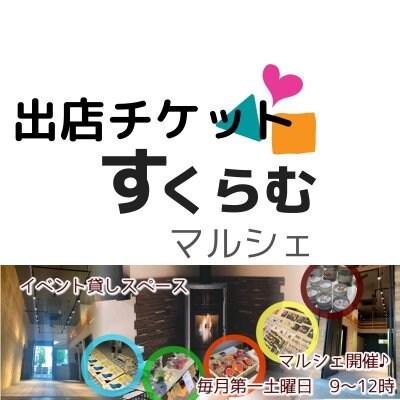 5/1(土)9:00〜12:00 すくらむマルシェ 出店チケット