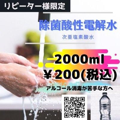 『リピーター様限定』除菌酸性電解水 2000ml