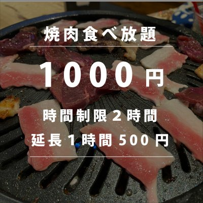 焼肉食べ放題《高ポイント30P》