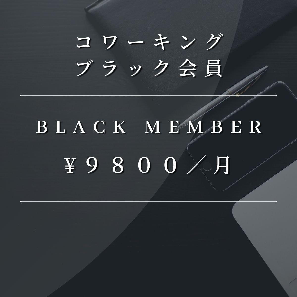 ブラック会員|コワーキングスペース|ビジネスブースト|リーダー向けのイメージその2