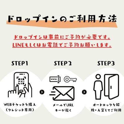 コワーキングプラン|延長500円利用チケット|クレジット専用|