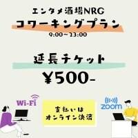 コワーキングスペース|延長500円利用チケット|クレジット専用|