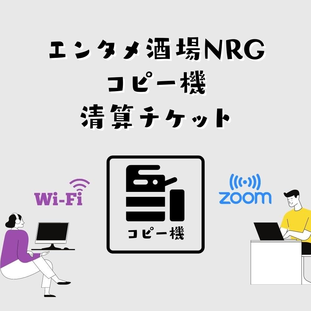 《M.Y様専用》4月分|コピー機(複合機)の清算チケット|沖縄のコワーキングスペースのイメージその1