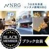 ブラック会員|コワーキングスペース|ビジネスブースト|リーダー向け