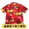 ※直接受け取り専用※メンズ アロハシャツ[ハワイアンサンセット/レッド/コットン] Aloha Republic