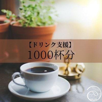 ドリンク支援(1000杯分)