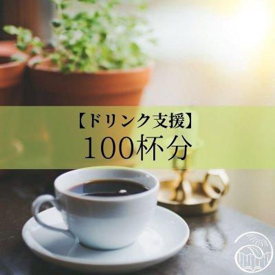 ドリンク支援(100杯分)