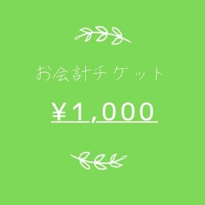 お会計チケット¥1,000