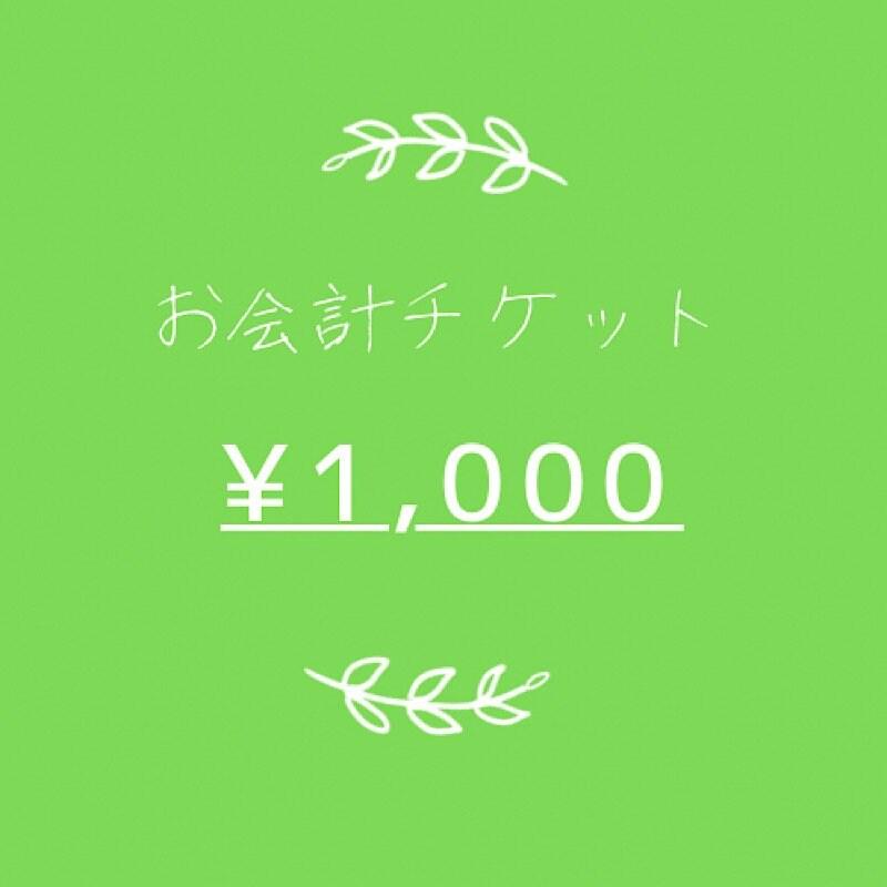 お会計チケット¥1,000のイメージその1