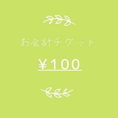 お会計チケット¥100