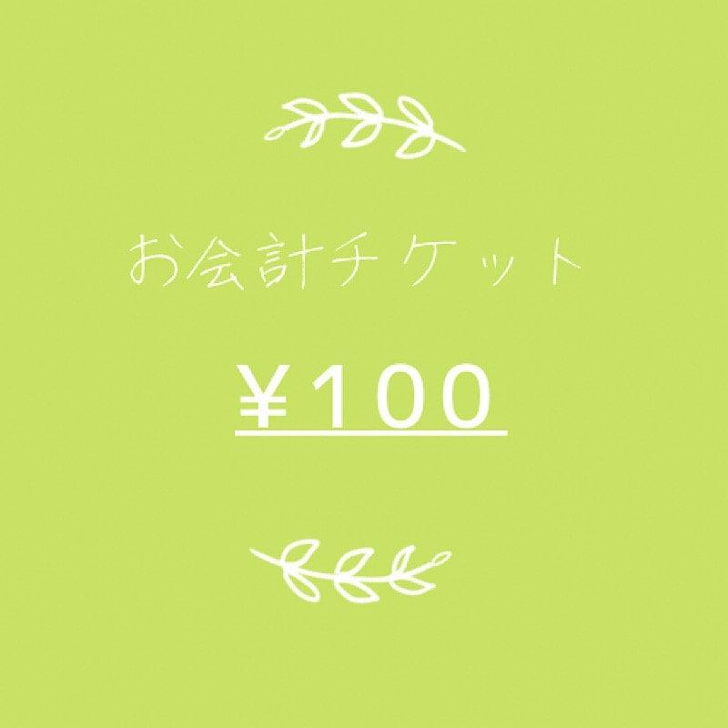 お会計チケット¥100のイメージその1