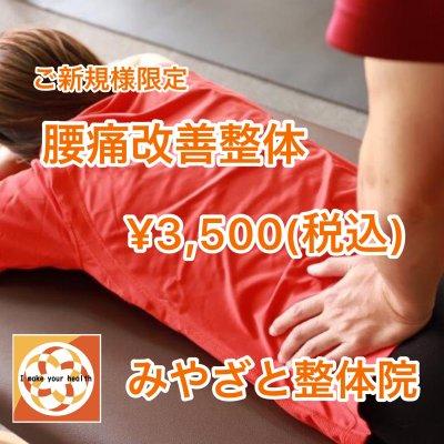 【ご新規様限定】腰痛改善整体お試しチケット◆現地払い限定◆