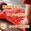 ◆現地払い限定チケット◆腰痛改善整体チケット