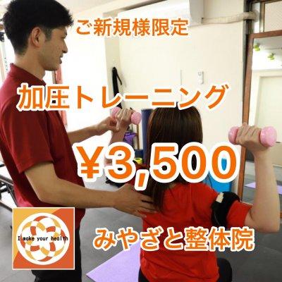 【ご新規様限定】加圧トレーニングお試しチケット◆現地払い限定◆『痛みの改善』『ダイエット』に