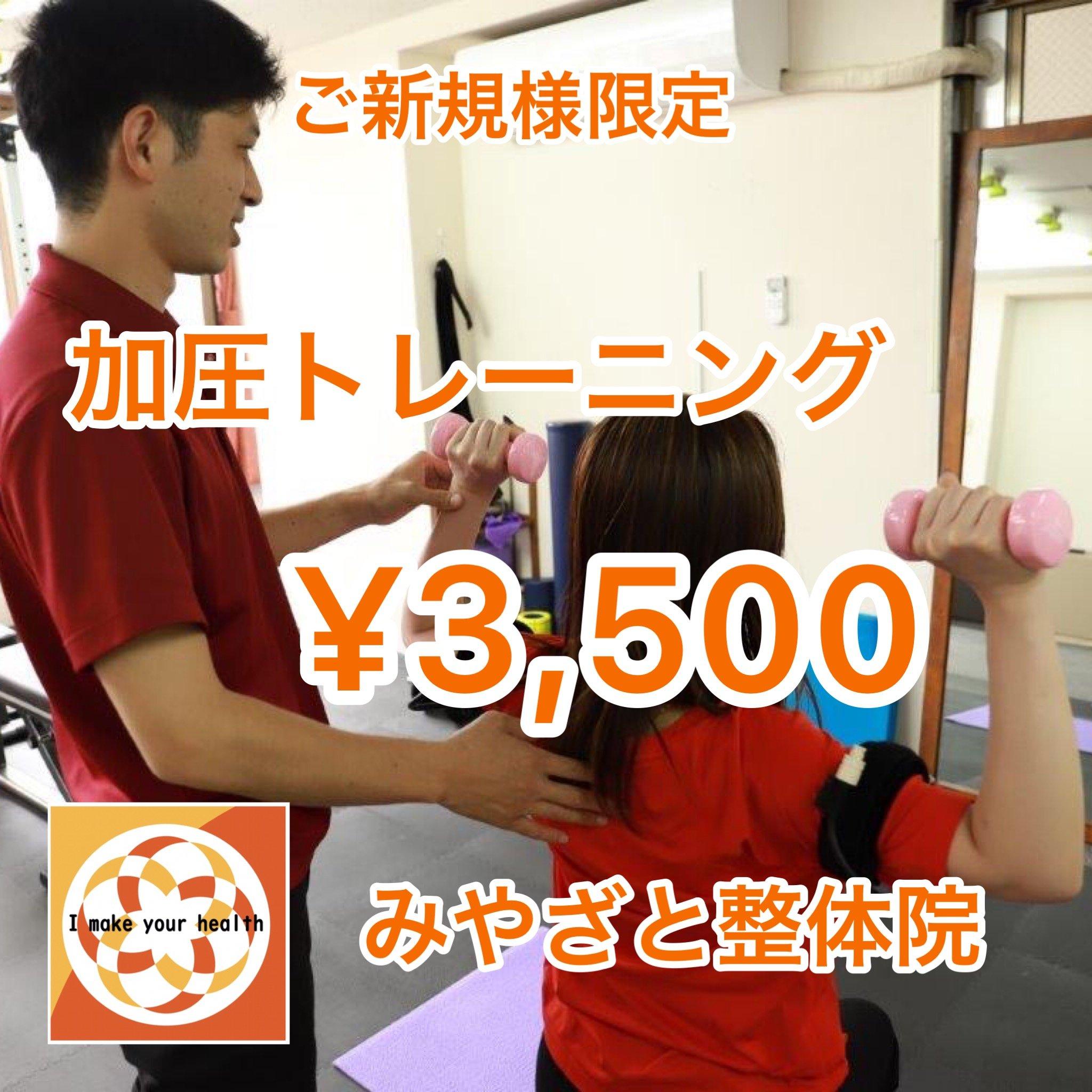 【ご新規様限定】加圧トレーニングお試しチケット◆現地払い限定◆『痛みの改善』『ダイエット』にのイメージその1