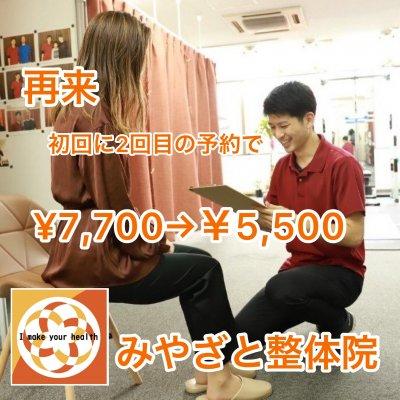 ◆現地払い限定チケット◆初回来院時限定購入チケット