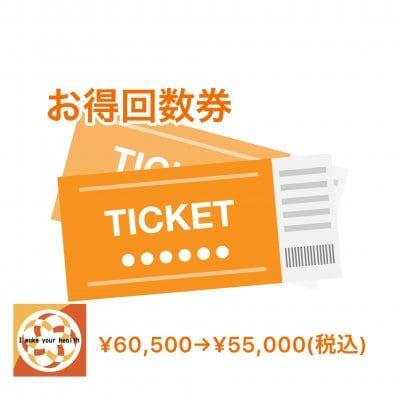 ◆現地払い限定チケット◆みやざと整体院回数券