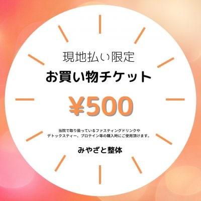 ◆現地払い限定チケット◆お買い物チケット500円