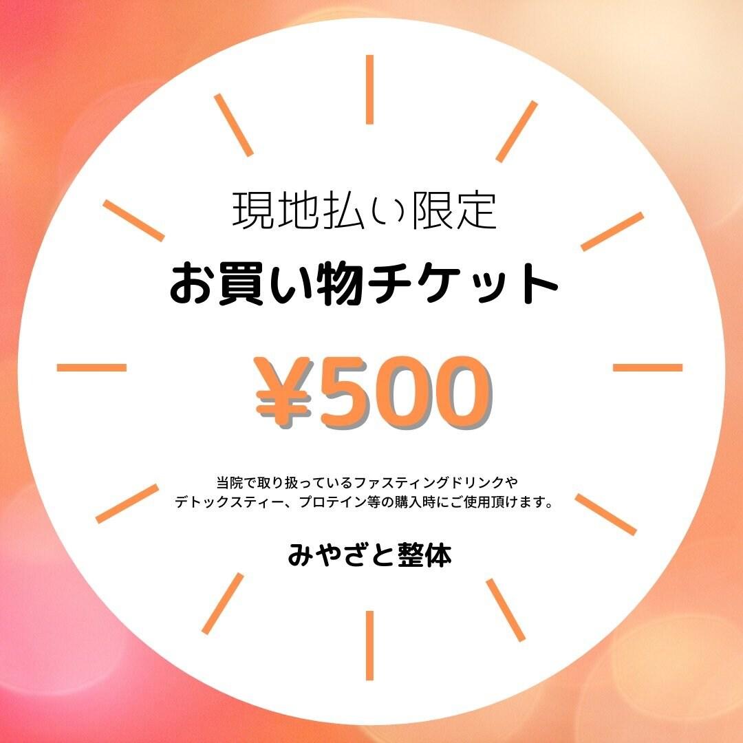 ◆現地払い限定チケット◆お買い物チケット500円のイメージその1
