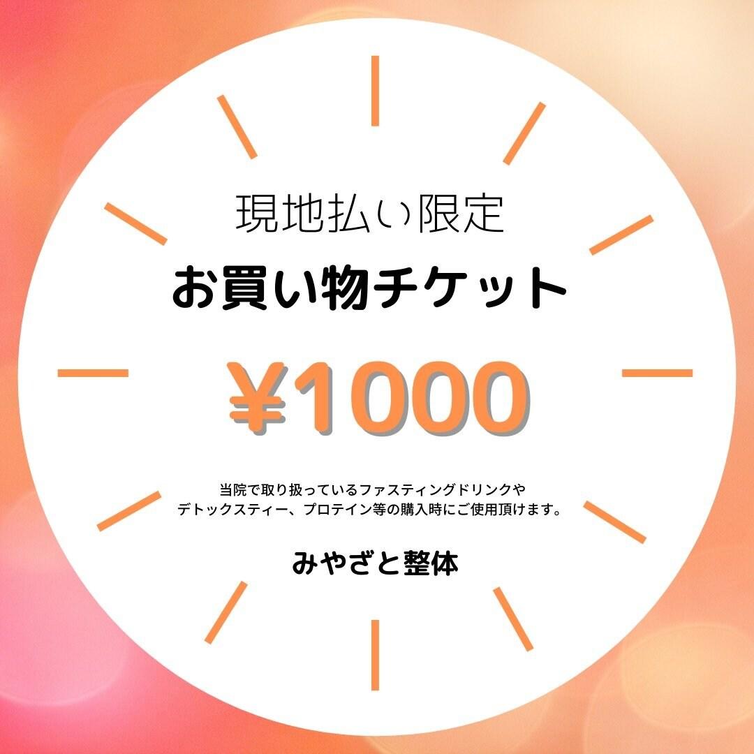 ◆現地払い限定チケット◆お買い物チケット1000円のイメージその1