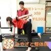 ◆現地払い限定チケット◆加圧トレーニング30分